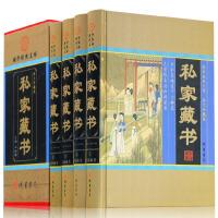 私家藏书 4卷 收藏鉴赏 马松源编 文言白话对照 国学古籍藏书