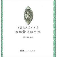 西藏骨贝雕艺术 马军 著