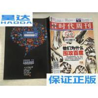 [二手旧书9成新]IT时代周刊 2013年第23期(总第285期)
