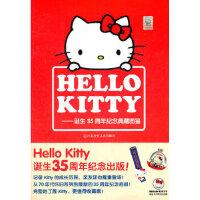Hello Kitty 诞生35周年纪念典藏图鉴 肖茜茜 等 江苏少年儿童出版社