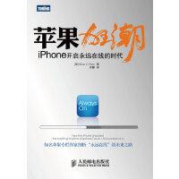 """苹果狂潮:iPhone开启永远在线的时代(知名苹果专栏作家剖析""""永远在线""""的未来之路)"""