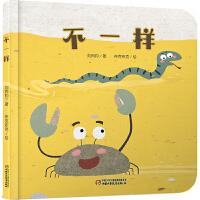 中少阳光图书馆 乐悠悠启蒙图画书系列――不一样 0-4岁
