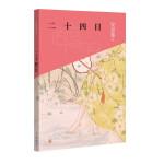 二十四日--中国节气的传承与浪漫