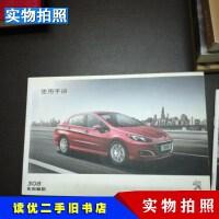 【二手9成新】东风标致308使用手册质量担保和保养手册