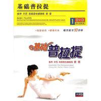 (先恒)基础普拉提DVD( 货号:200001762396223)