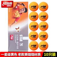 红双喜一星二星三星乒乓球40+大球 40mm黄色白色训练比赛乒乓球