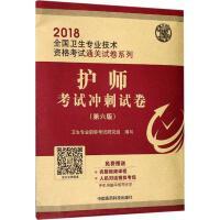 护师考试冲刺试卷(第6版) 卫生专业职称考试研究组 编写