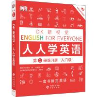 DK新视觉 人人学英语第1册练习册 入门级 中译出版社