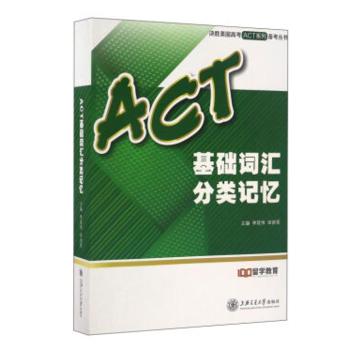 ACT基础词汇分类记忆 李现伟 田新笑 上海交通大学出版社 正版书籍!好评联系客服有优惠!谢谢!