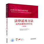 法律适用方法合同法案例分析方法(第2版) 国家法官学院德国国际合作机构 中国法制出版社