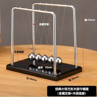 牛顿平衡摆球撞球永动球办公室桌面摆件创意解压摆件男生生日礼物