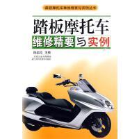【正版包邮】踏板摩托车维修精要与实例 陈忠民 江苏科学技术出版社 9787534572456