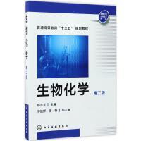 生物化学(第2版) 修志龙 主编