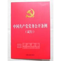 正版 中国共产党党务公开条例(试行)中国法制出版社