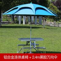 户外折叠桌便携式铝合金连体折叠桌椅套装野餐烧烤自驾展销宣传桌 +2.4黑胶万向伞+伞座