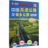 中国高速公路及城乡公路地图集 人民交通出版社 编