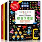 正版现货 英国引进 神奇的专注力训练游戏书 全套四册 综合训练营2-6岁幼儿童智力开发找不同迷宫大冒险书籍3-4-5-