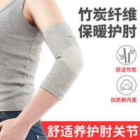 平板支撑护肘关节运动护具健身女士保暖羽毛球排球护臂篮球男冬季