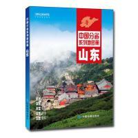 中国分省系列地图册--山东(2019版)