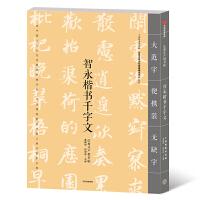 智永楷书千字文 中信出版社