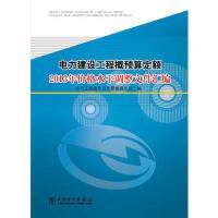 电力建设工程概预算定额2013年价格水平调整文件汇编 电力工程造价与定额管理总站 中国电力出版社