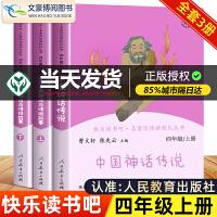 中国神话传说+世界经典神话与传说故事 快乐读书吧四年级上册必读书目儿童经典课外阅读