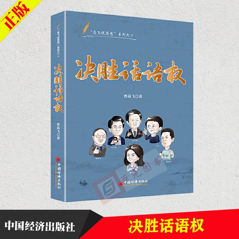 正版 决胜话语权 高飞锐思想系列之二 曾高飞著 中国经济出版社 9787513657211