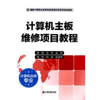 【新书店正版】计算机主板维修项目教程 杨鹏,万萍 中国财富出版社