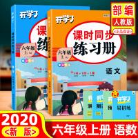 课时同步练习册六年级上册语文数学 人教部编版