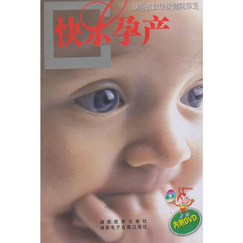 快乐孕产(书+DVD)