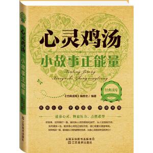 经典读库2:心灵鸡汤:小故事正能量