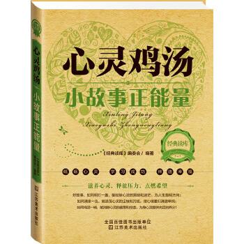 心灵鸡汤:小故事正能量(pdf+txt+epub+azw3+mobi电子书在线阅读下载)