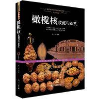 人间瑰宝:橄榄核收藏与鉴赏(世界高端文化珍藏图鉴大系)