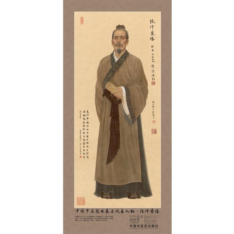 中国中医药发展史代表人物张仲景像