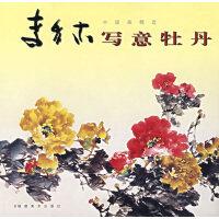 中国画精选:李多木写意牡丹