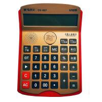 晨光98743语音型计算器多功能财务真人发音桌面型计算机OS-007