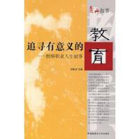 【二手书旧书95成新】 追寻有意义的教育――教师职业人生叙事 刘铁芳  湖南师大