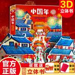 过年啦-节日体验立体绘本 春节绘本游戏书 欢乐中国年/开心过大年 春节的故事 3D立体绘本浓浓中国年游戏书籍传统文化完