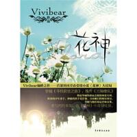 【正版二手8成新】花神 Vivibear 中国戏剧出版社 9787104031482