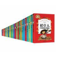 世界经典文学名著宝库6-11岁儿童彩图注音版全套53册 该价格为8本一套的价格, 可以自选,书名请见详情页 下单请备注