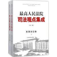 最高人民法院司法观点集成(第3版)民事诉讼卷 人民法院出版社 编