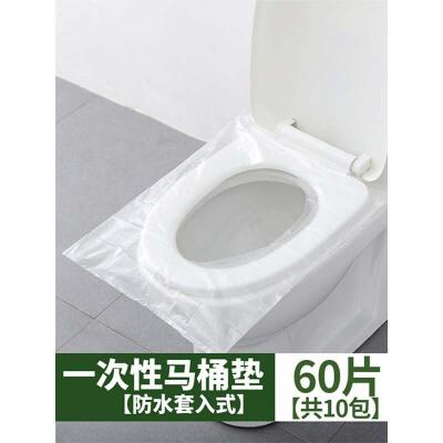 一次性马桶垫旅游酒店防水马桶套坐垫纸厕所坐便器坐便套旅行用品 (6片/包装)共60片 发10包!