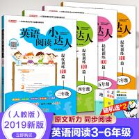 英语阅读小达人三四五六年级上下册提优训练100篇通用版
