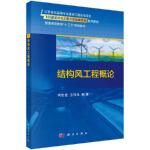 【正版全新直发】结构风工程概论 柯世堂,王同光 9787030558817 科学出版社