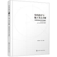 室内设计与施工节点手册――三维可视化设计与工艺解析