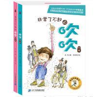 非常了不起的吹吹正传全2册 6-7-8-9-12周岁儿童文学书籍 小学生课外书10-15岁五六年级必读的童话故事书 老