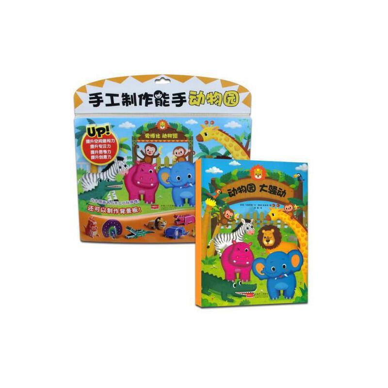 我是拼插小天才神奇小手工制作能手:趣味动物乐园 正版内含图画书与
