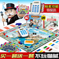 森彩大富翁游戏棋儿童中国世界之旅豪华版银行强手棋桌游