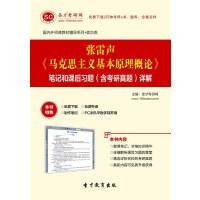 张雷声《马克思主义基本原理概论》笔记和课后习题(含考研真题)详解.