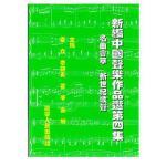 新编中国声乐作品选(第4集名曲荟萃新世纪歌声) 正版 霍立,李静玉,霍平 9787205048761